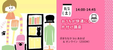 【8月1日(土)】幸せになる片付け講座「夏休みに子供や家族に片付けを教える編」