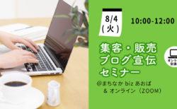 【オンライン講座】アメブロで売れる方法はこれです! ブログ記事をメルマガのように配信できる方法を教えます!!《2020/08/04》