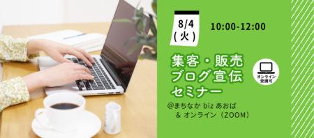 【8月4日(火)】アメンバー記事を書くと、あなたのブログで商品が売れるようになります!~ブログ宣伝セミナー