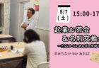 【8月14日(土)】SNS集客・流れる仕組み構築会。スマホ特化型集客ページLP