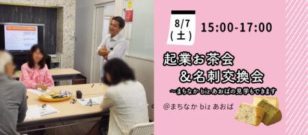 【8月7日(土)】起業お茶会&名刺交換会 ~まちなかbizあおばの見学もできます