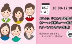 【8月17日(火)】まちbizサロン&勉強会(テーマ:便利なツール紹介・IT/パソコン何でも相談)