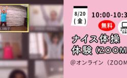 【8月20日(金)】ナイス体操 オンライン無料体験会(Zoom)