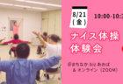 【8月24日(月)】スマホ特化型・集客ページWIX-LP実践会~デジアナ融合マーケティング実践会