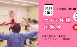 【8月21日(金)】ナイス体操 オンライン無料体験会(Zoom)~あなたの笑顔と元気を引き出します!