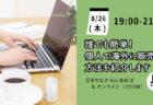 【8月23日(月)】SNS集客・流れる仕組み構築会。スマホ特化型集客ページLP