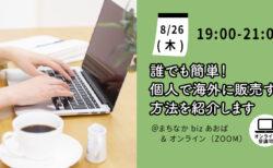 【オンライン講座】[初心者おすすめ副業]誰でも簡単!個人で海外に販売する方法を紹介します。《2021/08/26》