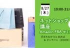 【8月27日(木)】Amazon社員が教える!売れる出品ページの作成方法が分かります!~Amazon FBAセミナー
