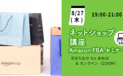 【オンライン講座】Amazon社員が教える!売れる出品ページの作成方法が分かります!《2020/08/27》