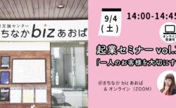 【9月4日(土)】起業セミナー 第3回 「一人のお客様を大切にする」