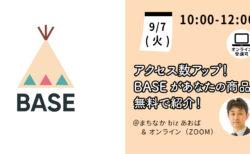 【オンライン講座】[BASEで売れる方法]アクセス数アップ!あなたの商品を無料でBASEが紹介してくれます!《2021/09/07》