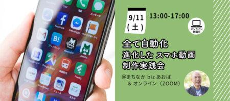 【9月11日(土)】全て自動化、進化したスマホ動画制作実践会