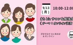 【9月13日(月)】まちbizサロン&勉強会(勉強会テーマ:オンライン決済)