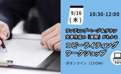 【9月16日(木)】ランディングページ&チラシ文章作成の「実際」がわかる「コピーライティングワークショップ」(①/全4回)