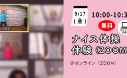 【10月15日(金)】ナイス体操 オンライン無料体験会(Zoom)