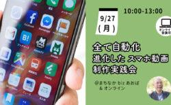 【9月27日(月)】全て自動化、進化したスマホ動画制作実践会