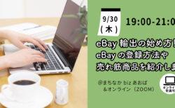 【9月30日(木)】初心者おすすめ副業|eBay輸出の始め方!eBayの登録方法や売れ筋商品を紹介します。