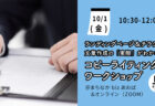【10月2日(土)】起業セミナー 第4回「販路拡大方法」