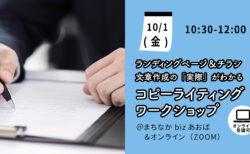 【10月1日(金)】ランディングページ&チラシ文章作成の「実際」がわかる「コピーライティングワークショップ」(②/全4回)