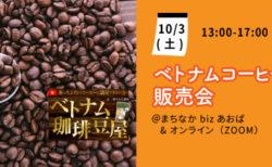 [中止]【10月3日(土)】ベトナムコーヒー販売会