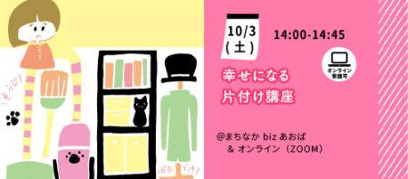 【10月3日(土)】幸せになる片付け講座Vol.6 家事の断捨離編
