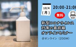 【10月4日(月)】[新型コロナウイルス対策の最前線]無料オンラインセミナー