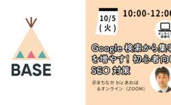 【オンライン講座】[ネットショップで売れる方法]Google検索から集客を増やす!初心者向けSEO対策を紹介します。《2021/10/05》