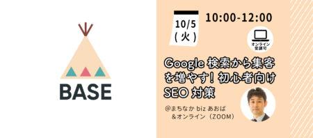 【10月5日(火)】[ネットショップで売れる方法]Google検索から集客を増やす!初心者向けSEO対策を紹介します。