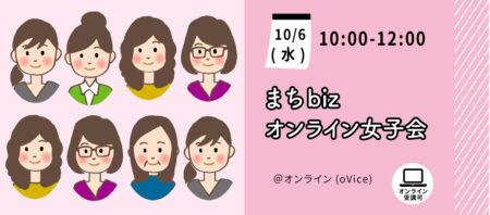 【10月6日(水)】まちbizオンライン女子会
