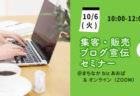 【10月10日(土)】LINE公式×動画マーケティング実践会