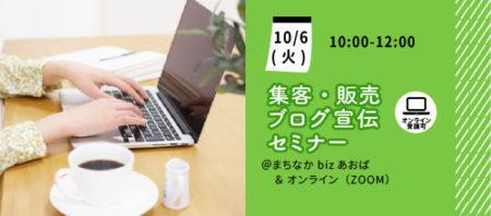 【オンライン講座】LINEの友だちが増える!5分でブログの記事を書く方法を教えます!《2020/10/06》