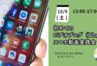 【10月11日(月)】まちbizサロン&勉強会+コワーキング(勉強会テーマ:販売テクニック)