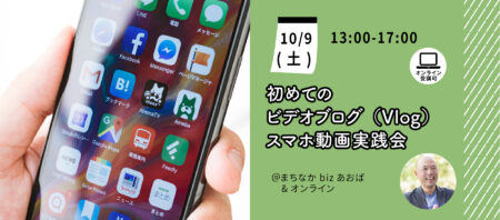 【10月9日(土)】初めてのビデオブログ(Vlog)スマホ動画実践会