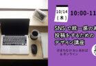 【10月14日(木)】SNSで統一感のある投稿をするためのデザイン講座