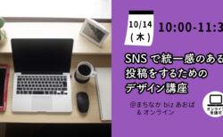 【オンライン講座】SNSで統一感のある投稿をするためのデザイン講座《2021/10/14》