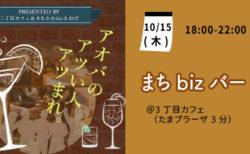 【10月15日(木)】まちbizバー~たまプラーザでビジネスを語れる交流会