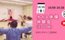 【10月16日(金)】ナイス体操 オンライン無料体験会(Zoom)~あなたの笑顔と元気を引き出します!