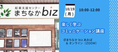 【10月19日(月)】楽しく学ぶコミュニケーション講座