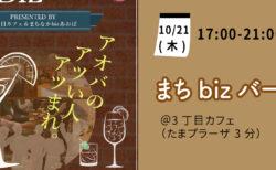 【10月21日(木)】まちbizバー ~たまプラーザでビジネスを語れる交流会