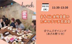 【10月21日(水)】まちbiz女性会員のためのランチ交流会~女性だけの交流会を開催します!
