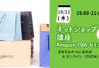 【11月30日(月)】流行りの「ネットラジオ配信」導入実践会~デジアナ実践会