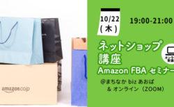 【11月26日(木)】初心者でもできる!オリジナル商品の販売方法を教えます!
