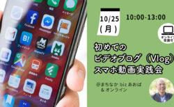【10月25日(月)】初めてのビデオブログ(Vlog)スマホ動画実践会