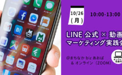 【10月26日(月)】LINE公式×動画マーケティング実践会