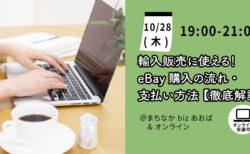【10月28日(木)】[初心者おすすめ副業]輸入販売に使える!eBay購入の流れ・支払い方法【徹底解説】