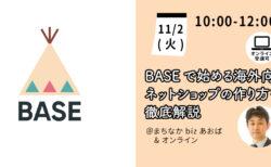 【11月2日(火)】初心者でも海外販売できる!BASEで始める海外向けネットショップの作り方を徹底解説します。