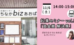 【11月6日(土)】起業セミナー 第5回「資金難解決策」