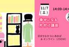 【11月7日(土)】まちBiz感染対策セミナー(第1回)消毒剤の選び方・使い方教えます!〜アルコール編〜~