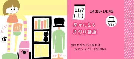 【11月7日(土)】幸せになる片付け講座Vol.6 家事の断捨離編