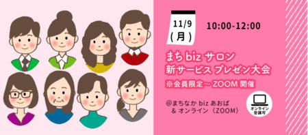 【11月9日(月)】まちbizサロン(相談会)